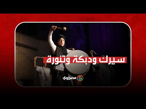 سيرك ودبكة وتنورة ورقص الصعيد..المهرجان الدولي للطبول في الهناجر