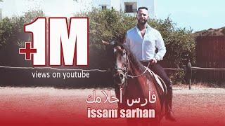 اغاني حصرية Issam Sarhan - Fares Ahlamek (Exclusive Music Video)   (عصام سرحان - فارس أحلامك (فيديو كليب حصري تحميل MP3