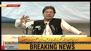 PM Imran Khan complete speech at Naya Pakistan Housing Scheme project inauguration ceremony Quetta