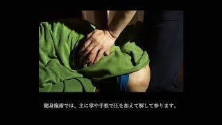 小町苑 健身施術編