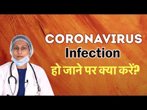 Corona virus का इलाज घर पर कैसे करे? Dr. Manisha || 1mg