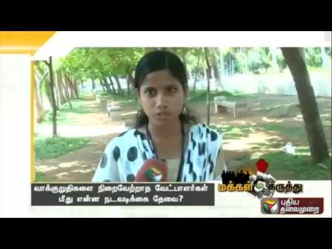 Peoples-response-to-Common-Query-Public-Opinion-17-04-16-Puthiyathalaimurai-TV