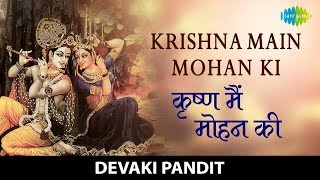 Mohan Ki with lyrics | मैं मोहन है | Devaki   - YouTube