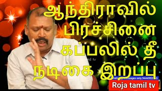 Exclusive   Astrology    An actress is going to die   agasthiyar jeeva naadi Babu   predictions  