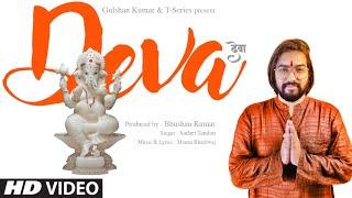 देवा Deva Lyrics in English- Sachet Tandon