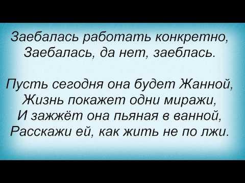 Слова песни Ленинград - Винни Пух и все-все-все
