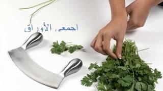 كيفية فرم الأعشاب؟