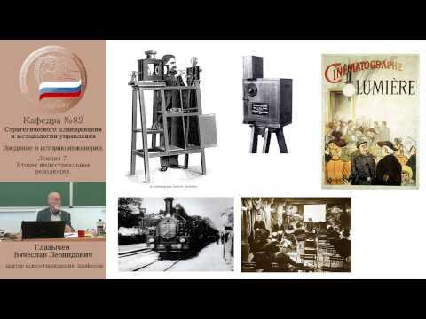 Введение в историю инженерии. Лекция 7. - демонстрация в инженерно физическим институте