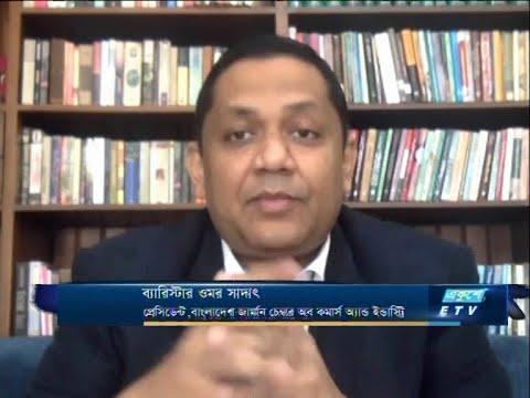 Ekushey Business || ব্যারিস্টার ওমর সাহাদাৎ