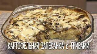 Вкуснейшая Картофельная Запеканка с Грибами(Простой Рецепт Сочной и Нежной Запеканки с Грибами)