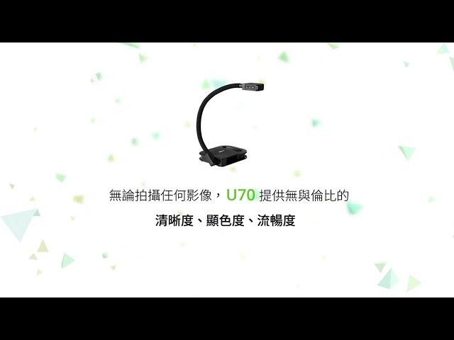 AVer U70 實物(投)攝影機介紹