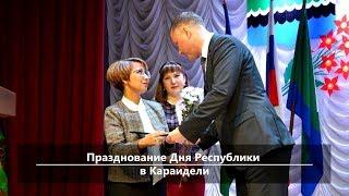 Новости севера Башкирии за 15 октября (Бирск, Мишкино, Бураево, Краснохолмский, Караидель)