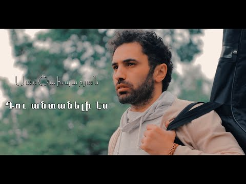 Սաս Շախպարյան - Դու անտանելի ես