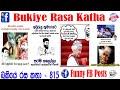 #Bukiye #Rasa #Katha #Funny #FB #Posts202104101- 815
