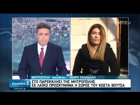 Σε λαϊκό προσκύνημα η σορός του Κ. Βουτσά στο παρεκκλήσι της Μητρόπολης   27/02/2020   ΕΡΤ
