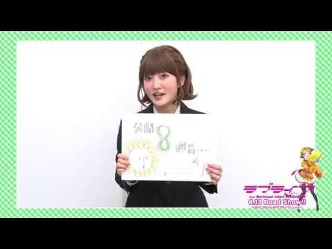 【声優動画】久保ユリカの劇場版ラブライブ!カウントダウンメッセージ