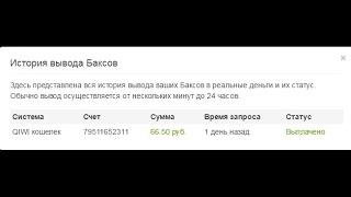 Вывел 66.50 Рублей. Супер работа реальный заработок!!!