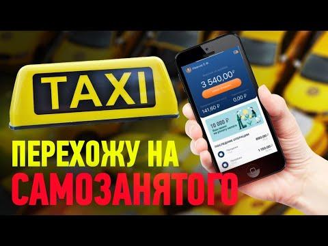 Самозанятый / Яндекстакси / Перехожу на самозанятого/ Позитивный таксист