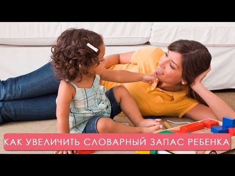 Как увеличить словарный запас ребёнка. Мамина школа. ТСВ