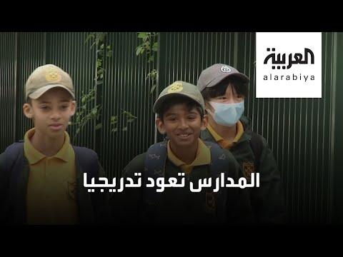 العرب اليوم - شاهد: المدارس تُعيد فتح أبوابها تدريجيًا حول العالم