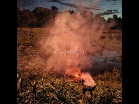 Опасное лето - Опасное лето (альбом 2020)