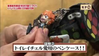 モテ福 - 2015.08.19 - YouTube