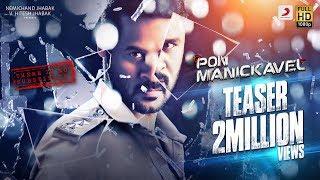 Pon Manickavel - Official Teaser (Tamil)   Prabhu Deva, Nivetha Pethuraj   D. Imman