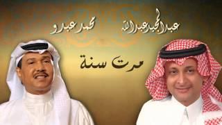 اغاني حصرية عبدالمجيد عبدالله - محمد عبده - مرت سنة (النسخة الاصلية) | 2011 تحميل MP3