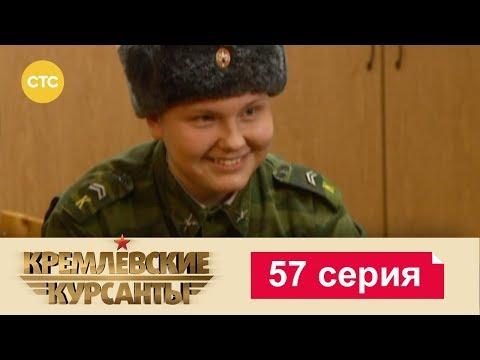Кремлевские Курсанты 57