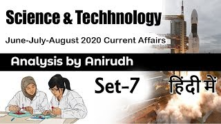 Science and Technology Current Affairs for UPSC Prelims 2020 - June July August 2020 - Part 7 #UPSC