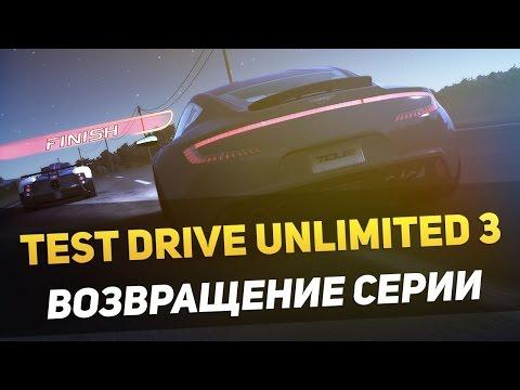 TEST DRIVE UNLIMITED 3 - ВОЗВРАЩЕНИЕ СЕРИИ онлайн видео