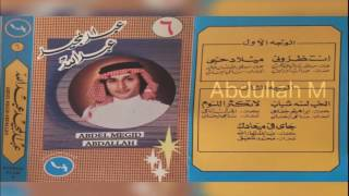 اغاني حصرية عبدالمجيد عبدالله - جاي في ميعادك   النسخة الأصلية تحميل MP3