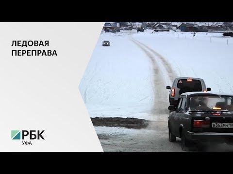 В РБ в Караидельском районе открыли первую в этом году ледовую переправу на реке Уфа