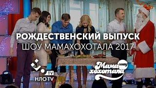 Полный Рождественский выпуск Мамохохотала 2017 | НЛО TV