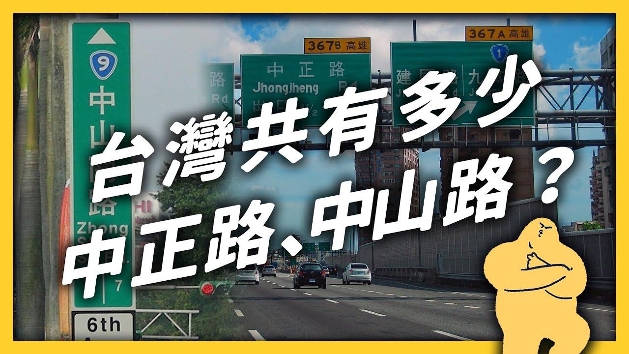你知道全台灣有幾條中正路、中山路嗎?為什麼立法院週邊的路名,全都跟中國有關?《 台味七七 》EP 020|志祺七七