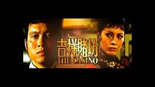 The Casino 吉祥賭坊 (1972) **Official Trailer** By Shaw Brothers