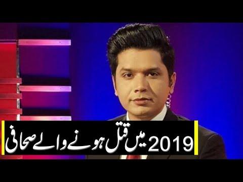 بول نیوز اینکر کراچی 2019
