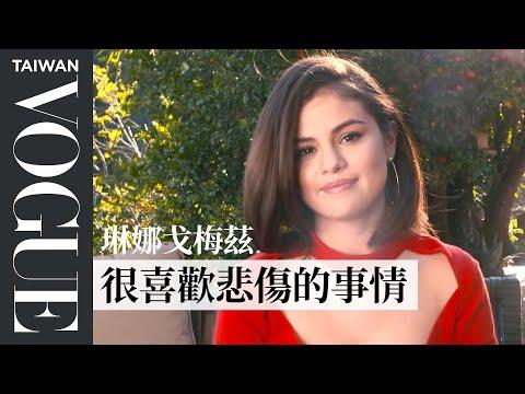 賽琳娜戈梅茲 Selena Gomez不做作德州女孩:「我其實很喜歡悲傷的事情」 |73個快問快答|VOGUE