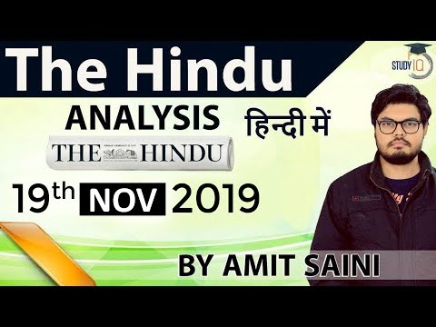 19 November 2019 - The Hindu Editorial News Paper Analysis [UPSC/SSC/IBPS] Current Affairs