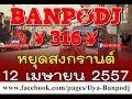 บรรพต 316 ตอน หยุดสงกรานต์ ประจำวัน เสาร์ ที่ 12 เมษายน 2557 - YouTube