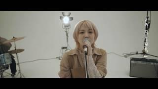 """あいくれ """"ジェリービーンズ"""" (Official Music Video)"""