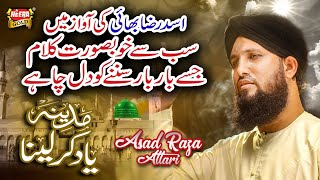 New Naat 2019   Madina Yaad Karlena   Asad Raza Attari   Official Video   Heera Gold