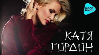 Катя Гордон  -  Когда целый мир будет против (Official Audio 2017)