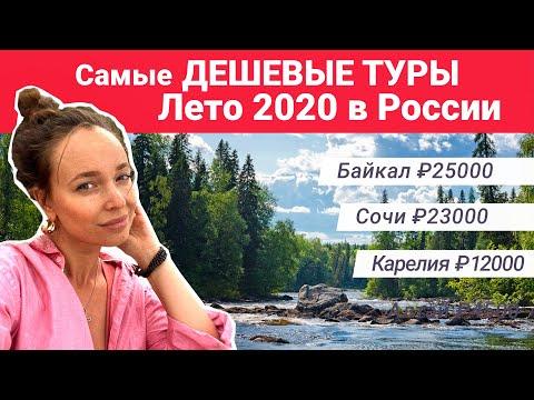 Самые ДЕШЕВЫЕ туры на лето 2020! Куда поехать отдыхать? Путешествия и туризм по России