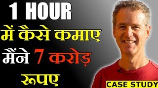 1 HOUR में कैसे कमाए मैंने 7 करोड़ रूपए | HOW I EARNED 7 CRORE IN ONE HOUR | CASE STUDY