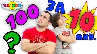🔴ЧЕЛЛЕНДЖ 100 ЯИЦ 🥚С ЗАКРЫТЫМИ ГЛАЗАМИ Разбить 100 яиц  Вызов Принят  Видео Для Детей Кикидо