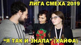 """Новая команда Лиги Смеха 2019: """"Я так и знала"""" (Хайфа)"""