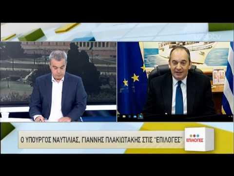 Ο Υπουργός Ναυτιλίας Γ.Πλακιωτάκης στην ΕΡΤ | 04/04/2020 | ΕΡΤ