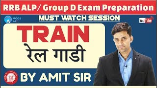 RRB ALP/ GROUP D | Train | रेल गाडी | Maths By Amit Sir