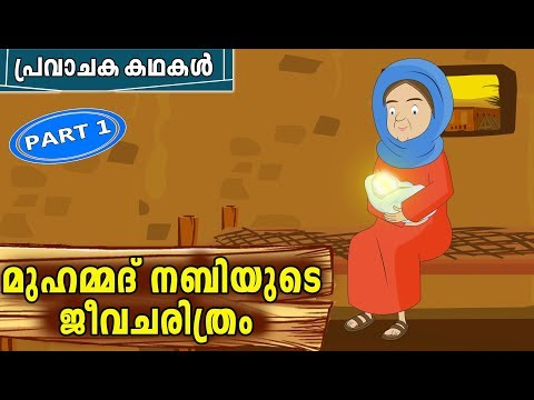 മുഹമ്മദ് നബി (SA) Prophet Stories | Quran Stories Malayalam | Malayalam Animation For Children 4K